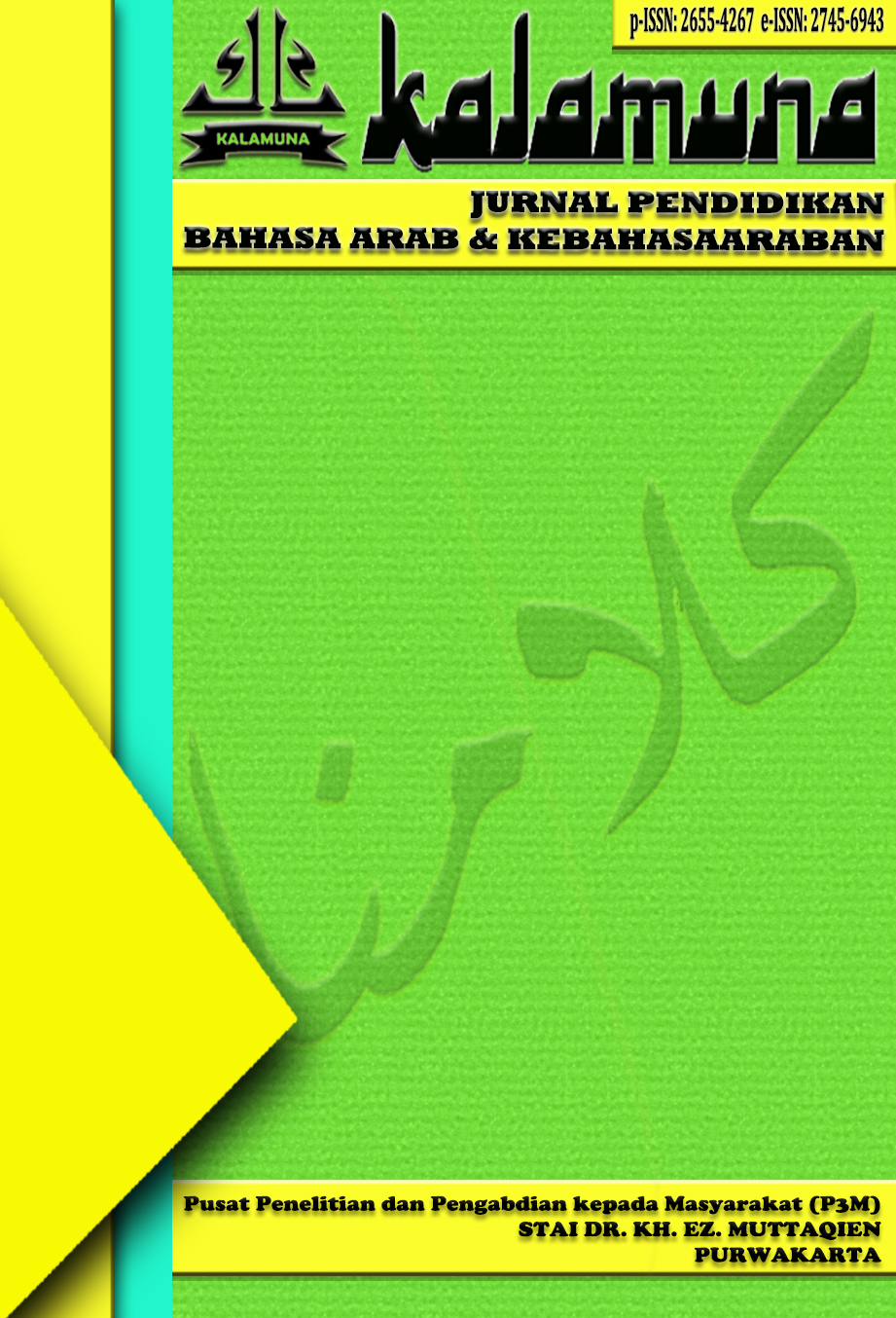 View Vol. 1 No. 1 (2020): Jurnal Pendidikan Bahasa Arab & Kebahasaaraban